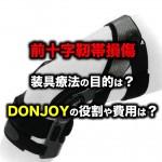 前十字靭帯損傷における装具療法とは?DONJOYの役割や費用は?