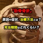 「肋骨骨折」の原因や症状、治療方法とは?完治期間はどれくらい?