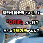 整形外科分野でよく聞く「ORIF」って何?どんな手術方法がある?